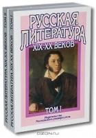 - Русская литература XIX-XX веков (комплект из 2 книг)