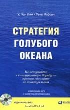 У. Чан Ким, Рене Моборн - Стратегия голубого океана. Как создать свободную рыночную нишу и перестать бояться конкурентов (аудиокнига MP3)