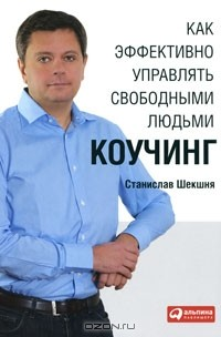 Станислав Шекшня — Как эффективно управлять свободными людьми. Коучинг