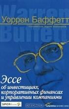Уоррен Баффетт - Эссе об инвестициях, корпоративных финансах и управлении компаниями