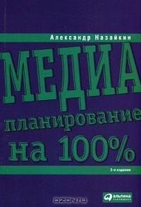 АЛЕКСАНДРА САМОЛЮБОВА CALL CENTER НА 100 СКАЧАТЬ БЕСПЛАТНО