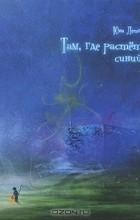 Юна Летц - Там, где растет синий