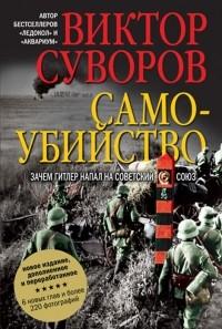 Виктор Суворов - Самоубийство. Зачем Гитлер напал на Советский Союз?
