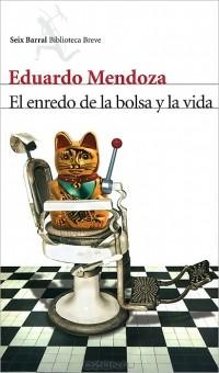 Eduardo Mendoza - El enredo de la bolsa y la vida