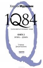 Харуки Мураками - 1Q84. Тысяча невестьсот восемьдесят четыре. Книга 3. Октябрь-декабрь