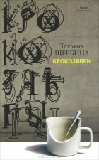 Татьяна Щербина - Крокозябры (сборник)