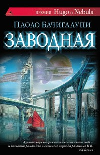 Книга «Заводная»