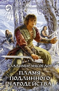 Владимир Мясоедов - Пламя подлинного чародейства