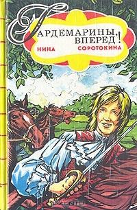 Нина Соротокина - Гардемарины, вперед! В двух книгах. Книга 1