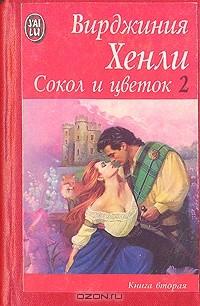 Сокол и цветок книга вторая