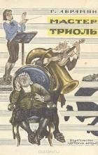 курчевский в быль сказка о карандашах и красках читать