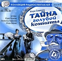 Жорж Сименон - Тайна голубой комнаты (аудиокнига MP3)