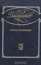 В. Г. Бенедиктов - Стихотворения