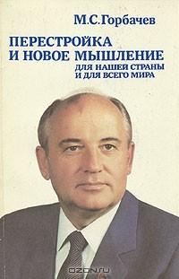 М. С. Горбачев - Перестройка и новое мышление для нашей страны и для всего мира