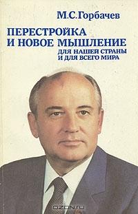 M._S._Gorbachev__Perestrojka_i_novoe_mys