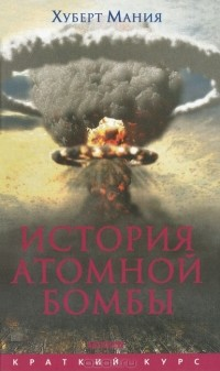 Хуберт Мания - История атомной бомбы