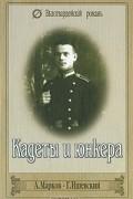Анатолий Марков, Георгий Ишевский - Кадеты и юнкера (сборник)