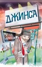 Михаил Барановский - Джинса