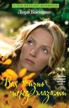 Лора Касишке - Вся жизнь перед глазами