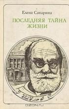 Елена Сапарина - Последняя тайна жизни: И. П. Павлов