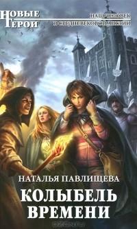 Наталья Павлищева - Колыбель времени