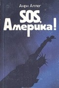 Анри Аллег - SOS, Америка!