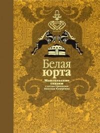 Нисон Ходза - Белая юрта. Монгольские сказки