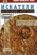 - Искатели необычайных автографов, или Странствия, приключения и беседы двух филоматиков