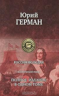 Юрий Герман - Россия молодая