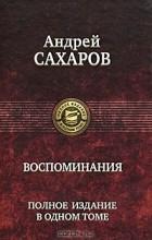 А. Д. Сахаров - А. Д. Сахаров. Воспоминания