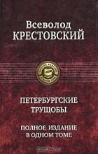 Всеволод Крестовский - Петербургские трущобы. Полное издание в одном томе