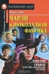 Роалд Дал — Чарли и шоколадная фабрика / Charlie and the Chocolate Factory