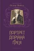 Оскар Вайлд - Портрет Доріана Ґрея