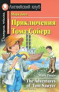 Приключения тома сойера скачать fb2, epub, rtf, txt, читать онлайн.
