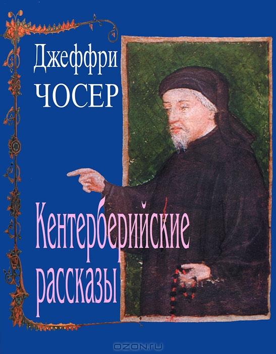 Картинки по запросу Кентерберийский рассказы, Джеффри Чосер, конец XIV века