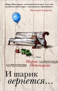 Мария Метлицкая — И шарик вернется...