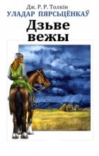 Джон Рональд Руэл Толкін - Уладар Пярсьцёнкаў: Дзьве вежы