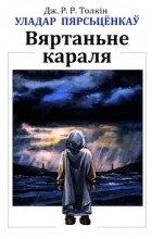 Джон Рональд Руэл Толкін - Уладар Пярсьцёнкаў: Вяртаньне караля