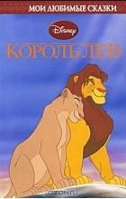 Уолт Дисней - Король Лев