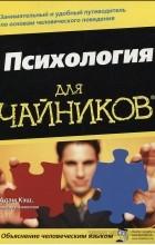 """Адам Кэш - Психология для """"чайников"""""""