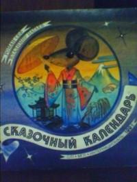 Роман Сеф - Сказочный календарь