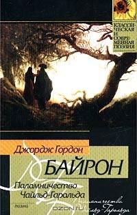 Джордж Гордон Байрон - Паломничество Чайльд-Гарольда
