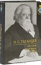 Н. С. Таганцев - Русское уголовное право (комплект из 2 книг)