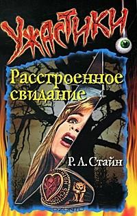 Р. Л. Стайн - Расстроенное свидание