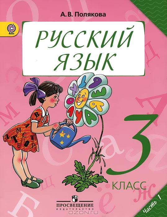 полякова а в русский язык 3 класс часть 1 решебник