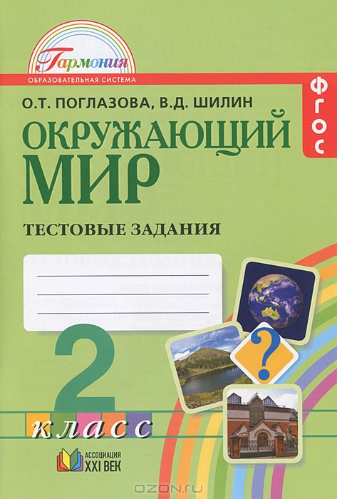 Поглазова учебник окружающий мир 4 класс скачать.