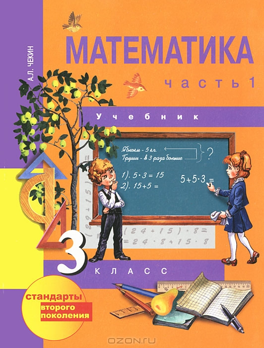 Гдз по математике 3 класс моро часть 1, 2.