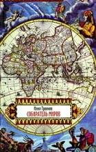 Илия Троянов - Собиратель миров