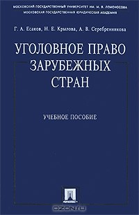 Г. А. Есаков, Н. Е. Крылова, А. В. Серебренникова - Уголовное право зарубежных стран