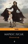 Маркус Зусак — Книжный вор